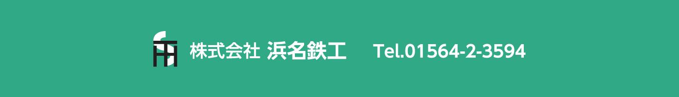 株式会社浜名鉄工 01564-2-3594
